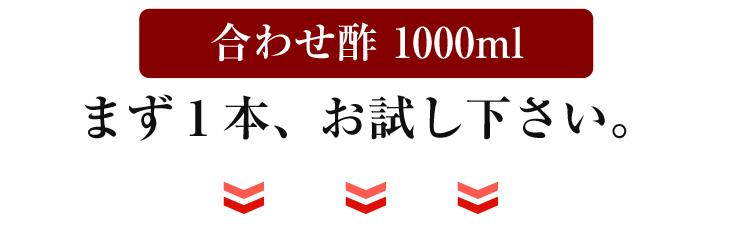合わせ酢 1000ml1を、まず1本お試し下さい。
