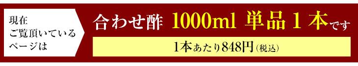 現在ご覧頂いているページは合わせ酢 1000ml 単品1本です