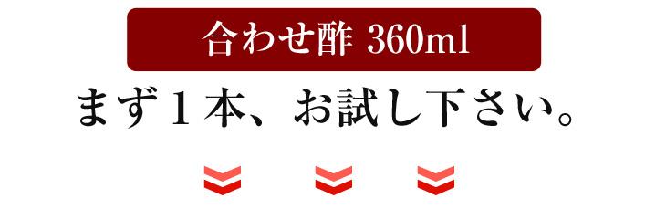 合わせ酢 360ml1を、まず1本お試し下さい。