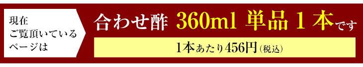 現在ご覧頂いているページは合わせ酢 360ml 単品1本です