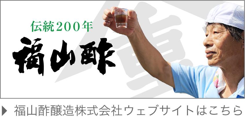 福山酢醸造株式会社