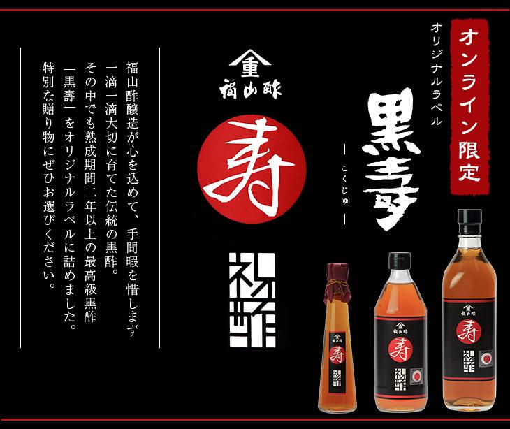 黒壽祝酢オリジナルラベル