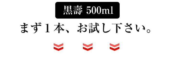 黒壽 500ml まず1本、お試しください