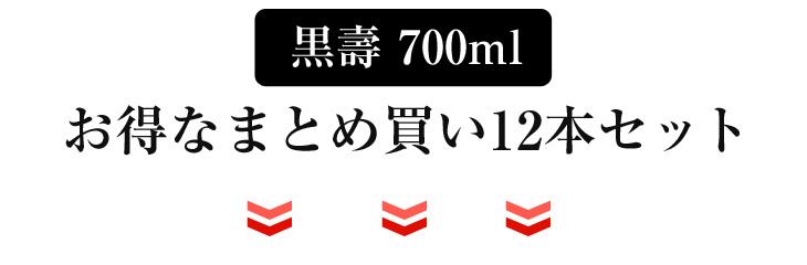 黒壽 700ml お得なまとめ買い12本セット