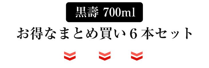 黒壽 700ml お得なまとめ買い6本セット