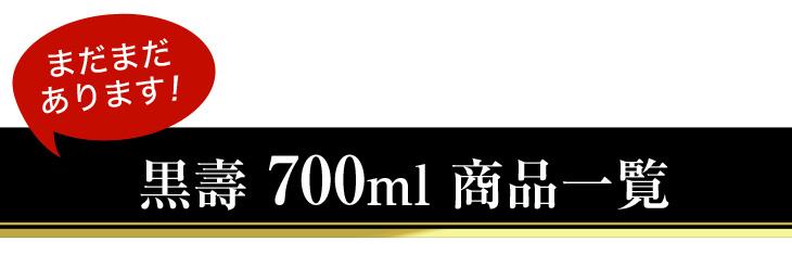 黒壽 700ml 商品一覧