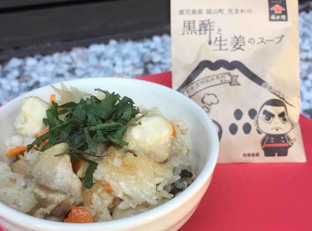 【明治維新150周年記念】黒酢と生姜のスープ