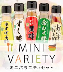 ミニバラエティセット(合わせ酢、すし酢、黒酢、ゆずぽん酢、おかずにかけま酢)