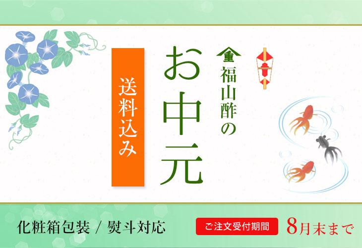 福山酢のお中元