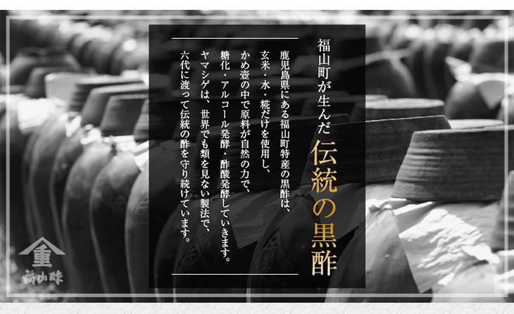 福山町が生んだ伝統の黒酢