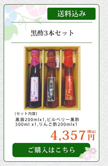 黒酢3本セット