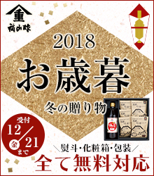 福山酢のお歳暮ギフト2018