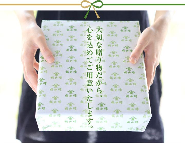 大切な贈り物だから心を込めてご用意いたします。